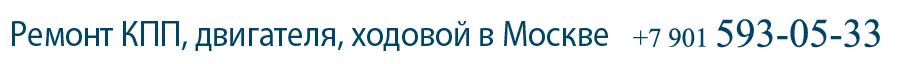 Ремонт КПП, двигателя, ходовой в Москве